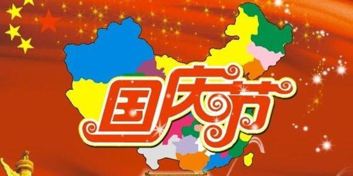 集电通国庆放假