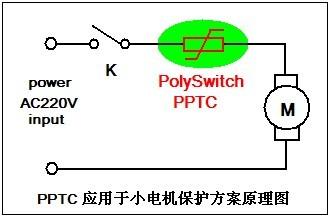 pptc在刨冰机的保护应用电路图