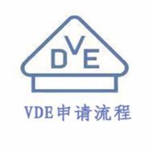 保险丝VDE申请流程