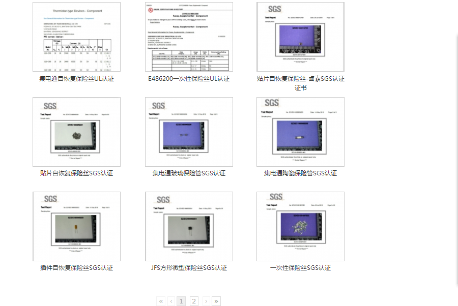 集电通保险丝产品认证证书