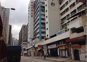 香港业务处