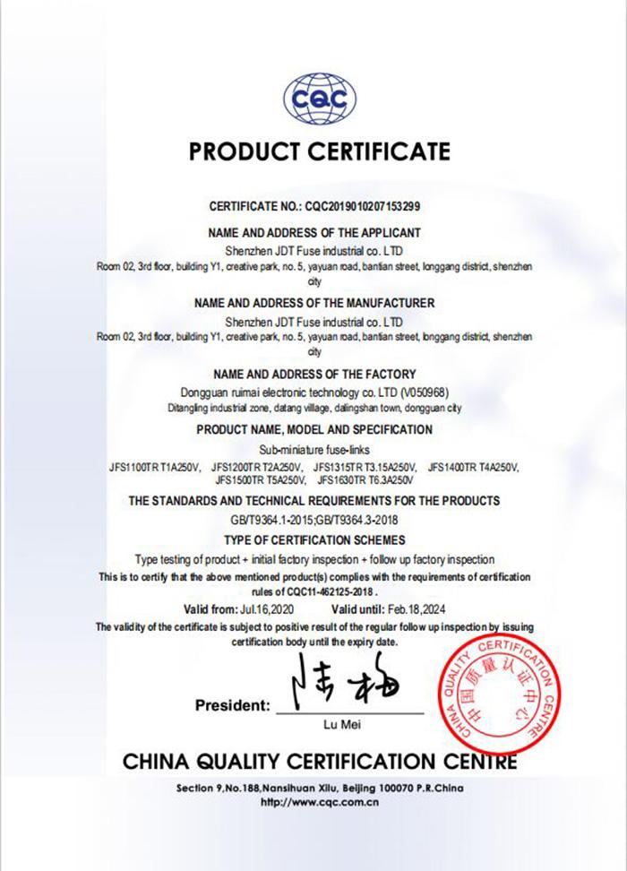 JFS方形保险丝CQC认证