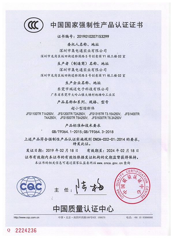 方形保险丝3C认证